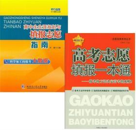 2019黑龙江省 平行志愿 填报志愿指南 大数据+高考填报一本通