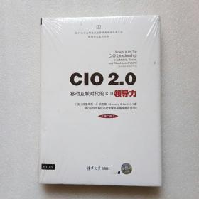 CIO2.0:移动互联时代的CIO领导力(第二版)(全新未开封)精装、16开