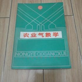 农业气象学 (16开)(江苏科学技术出版社)1984年1版1印