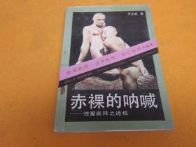 赤裸的呐喊——性爱崇拜之透视——书侧面泛黄旧,前面有字迹