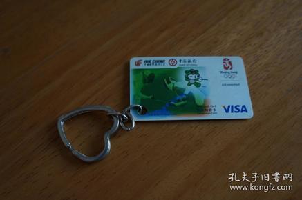 北京2008奥运会 国航中国银行 国航知音卡 VISA收藏卡 钥匙链(仅收藏,无使用价值)