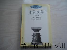 中国教会大学史研究丛书:东吴大学(库存书 · 全新未阅)