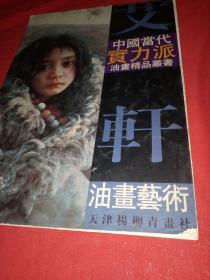 艾轩油画艺术    【西㚙2】