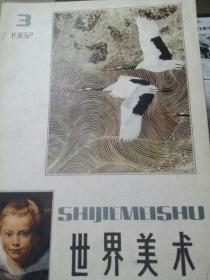 世界美术(1982年)3期
