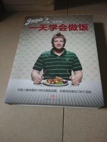 杰米.奥利弗: 一天学会做饭