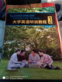 大学英语听说教程3