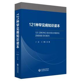 121种罕见病知识读本