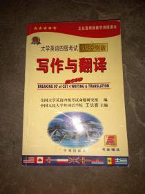 大学英语四级考试90分突破.写作与翻译分册