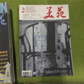 美苑(2010、5)