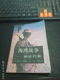 海湾战争——秘密档案 馆藏书,一版一印