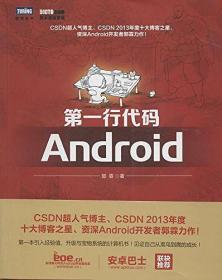 第一行代码:Android
