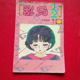 动漫书·乱马½ 卷七(3)