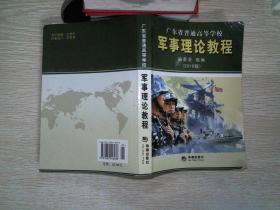 军事理论教程:广东省普通高等学校···