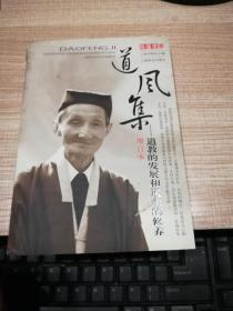 道风集:道教的发展和道士的修养(增订本)