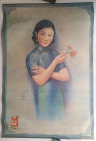 民國時期南京著名畫家、攝影家、實業家 胡伯翔  民國廣告宣傳畫,哈德門香煙廣告,  老民國宣傳畫 ,民國風特色旗袍美女題材 。九五品。