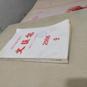 文汇报缩印本2006年9月