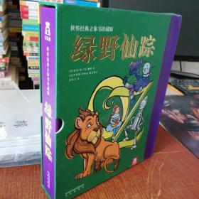 世界经典立体书珍藏版:绿野仙踪