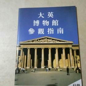 大英博物馆参观指南(全中文图文并茂 彩印)