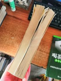 白话史记(中下册):白话全译本 缺上册