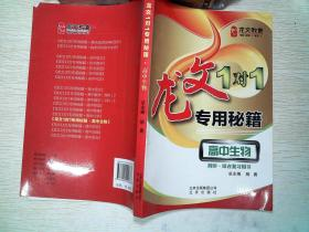 龍文教育龍文1對1專用秘籍:高中生物(同步 綜合復習用書)
