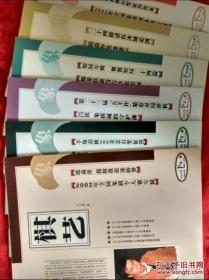 棋艺(象棋)2003年1一12期全