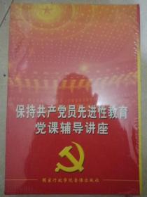 保持共产党员先进性教育党课辅导讲座