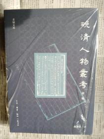 晚清人物丛考(初编 二编)(采铜文丛)