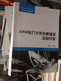 """高等学校电子信息专业""""十二五""""规划教材:ARM嵌入式系统原理及应用开发"""