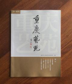 重庆艺苑   2017年 冬季刊