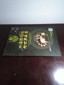 四海拾珍 传世典藏  旭宝轩艺术品专刊 2017年9月刊