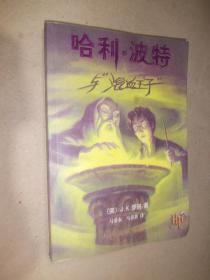 哈利·波特与混血王子【正版】