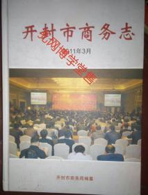开封市商务志2011年3月