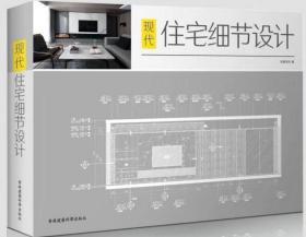 全新正版  现代住宅细节设计 当代住宅 平立面图 现代简约