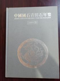 中国国石青田石年鉴,2004卷。