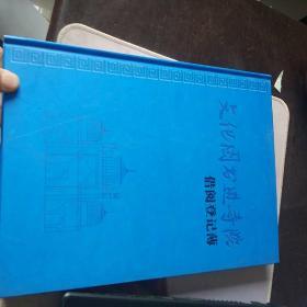 文化图书进寺院借阅登记簿  16K