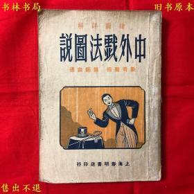 《中外戏法图说》一册全,绘图详解 新奇魔术 无师自通,1947年春明书局刊本,正版实拍,品相很好!