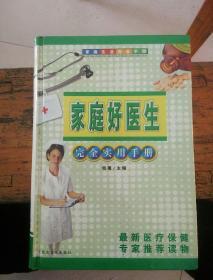 家庭好医生完全知识手册