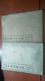 新撰详注 分类尺牍大成2册(包括交易、偿还、规诫、庆贺、慰唁、妇女)