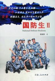 国防生Ⅱ:生命,见证彩虹