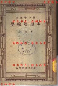 水道运输学-王洸著-新中学文库-民国商务印书馆刊本(复印本)