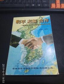 和平和解合作 : 韩国金大中总统的对北包容政策,一版一印,2000 装帧印刷