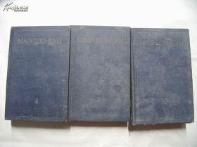 M319(MAO ЦЗЭ-ДУН ИЗБРАННЫЕ ПРОИЗВЕДЕНИЯ 《毛泽东选集》蓝色精装(第1-3卷)【俄文原版,1953年初版】