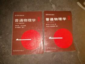 高等学校教材:普通物理学(第2册、3册)(1982年修订本)2本