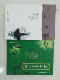 《永济历史人物》《外地人眼里的永济》【两册合售、参阅详细描述】
