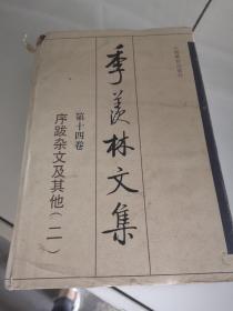 季羡林文集.第十四卷.序跋杂文及其他(二)