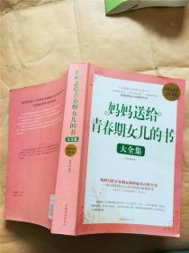 妈妈送给青春期女儿的书大全集   超值白金版【大厚本】