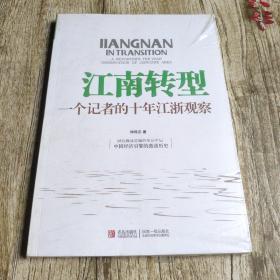 江南传型:一个记者的十年江浙观察