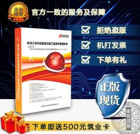 筑业黑龙江市政工程资料管理软件2019版 黑龙江市政资料软件