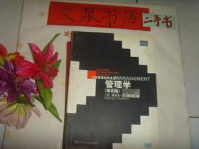 管理学  第四版 》保正版纸质书,内无字迹