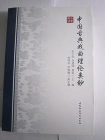 中国古典戏曲理论类钞